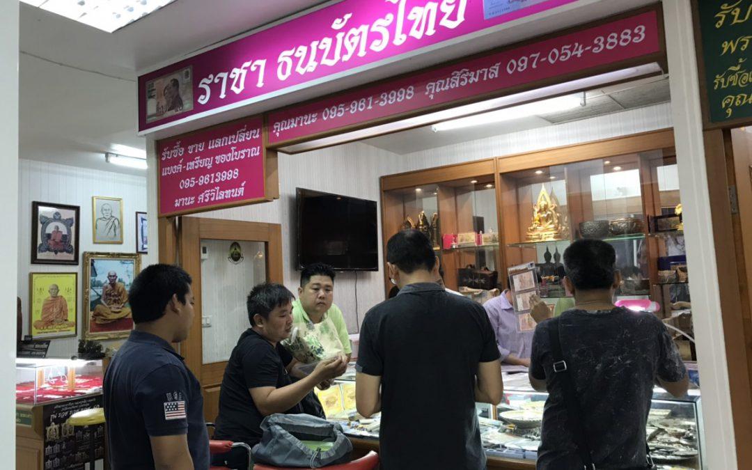 ร้าน ราชาธนบัตรไทย