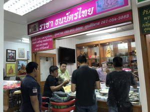ร้านราชาธนบัตรไทย