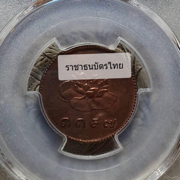 เหรียญรุ่นแรกของประเทศไทย