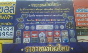 ราชาธนบัตรไทย
